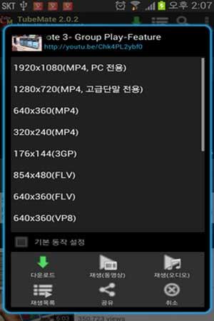 TubeMate 2 2 3 APK - APKField